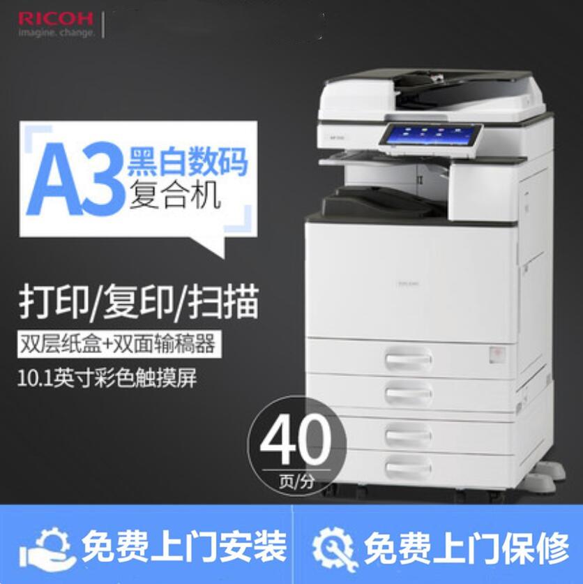 理光MP4055黑白復印機