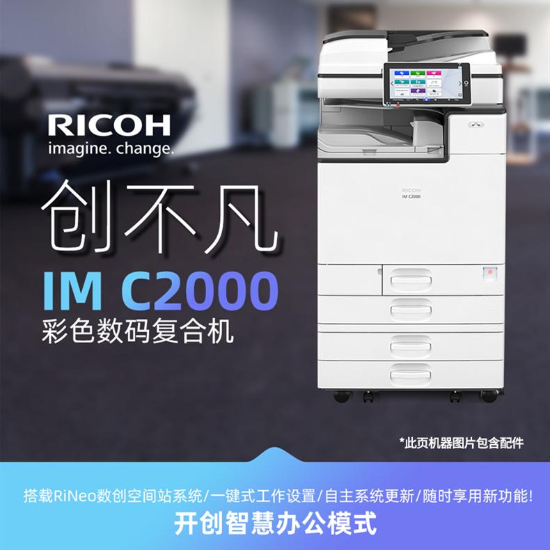 理光IMC2000彩色多功能一体机