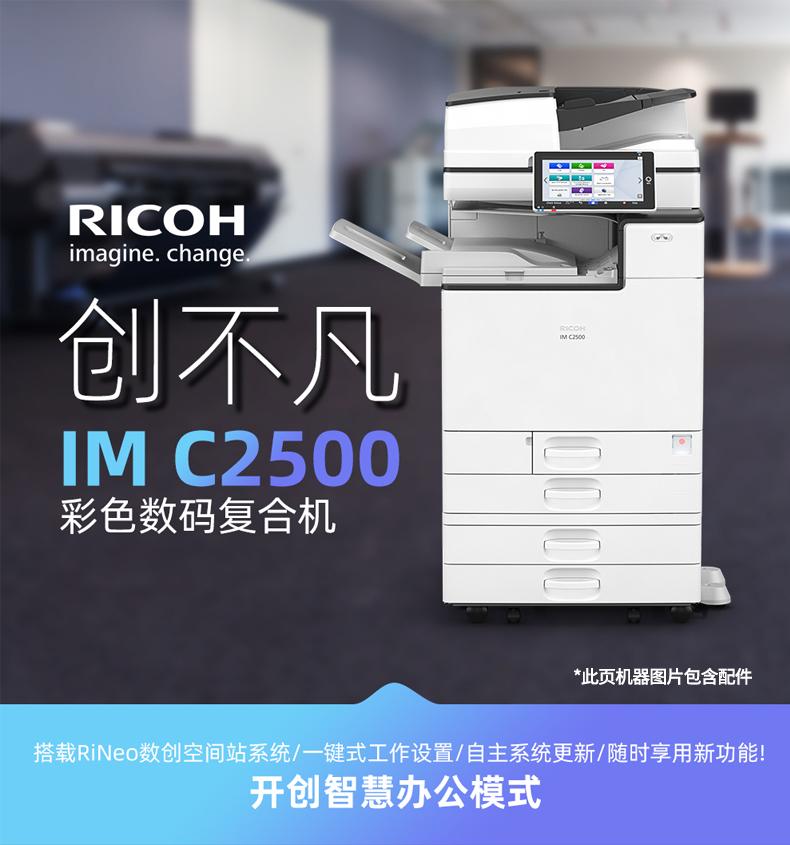 理光IMC2500彩色多功能一体机