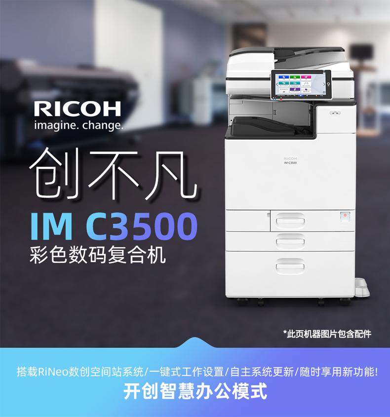 理光IMC3000/C3500彩色多功能一体机