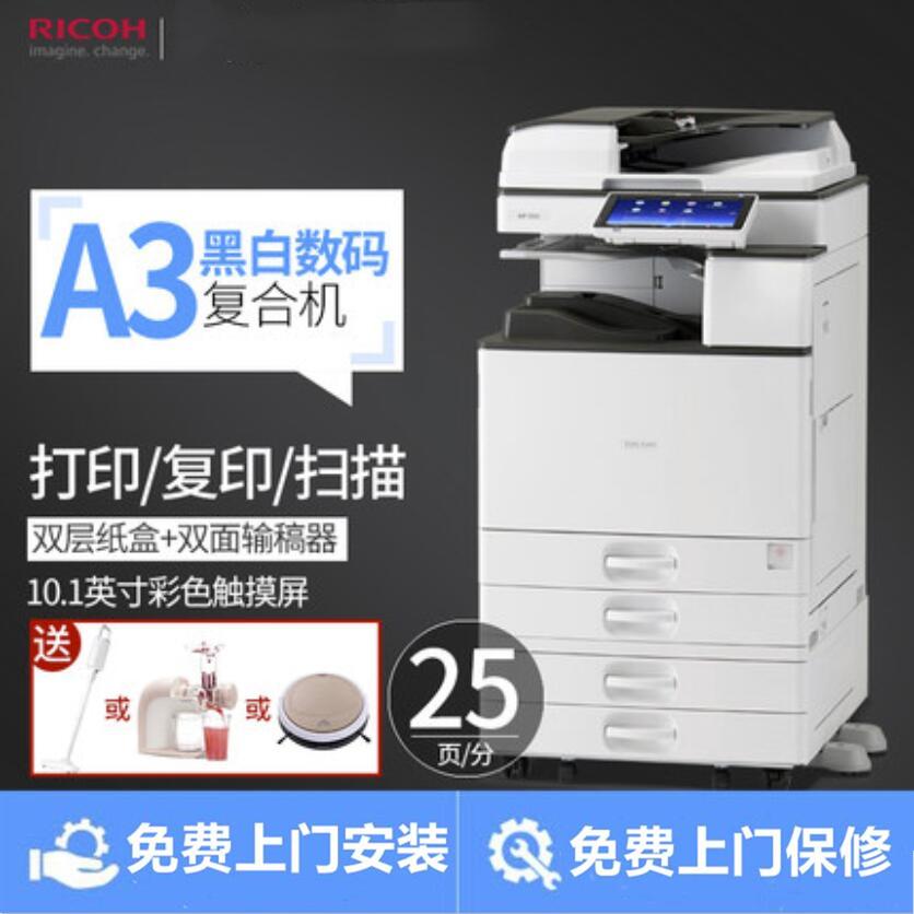 理光MP2555黑白复印机