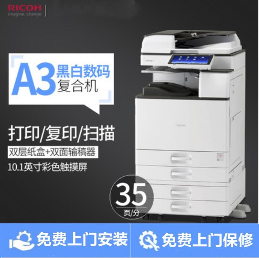 理光MP3555SP黑白復印機