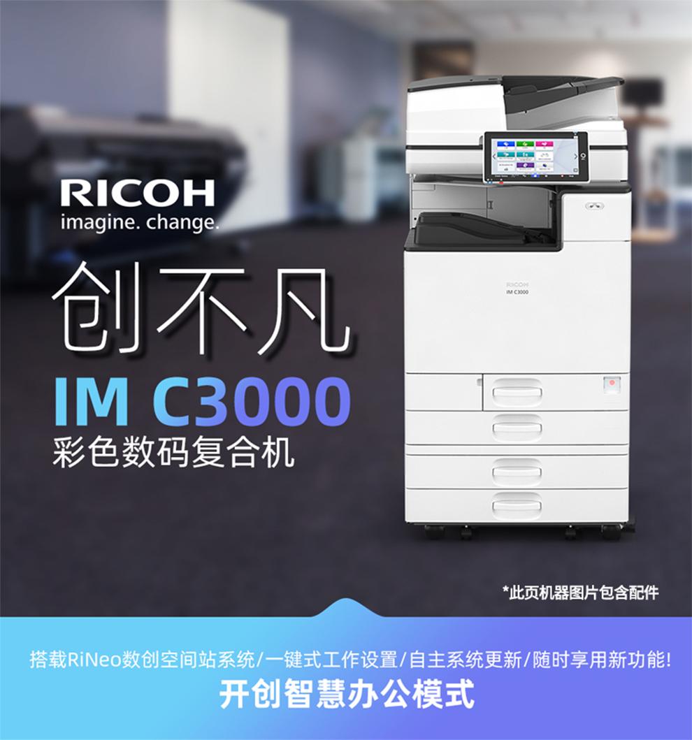 理光IMC3000彩色多功能一体机